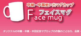 Face Mug Logo